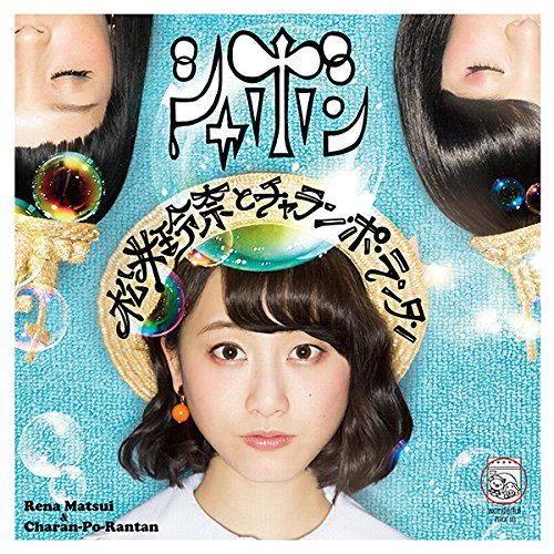 Matsui Rena To Charan-Po-Rantan - Shabon (Type C) [Japan CD] AVCD-83529 from Avex Japan
