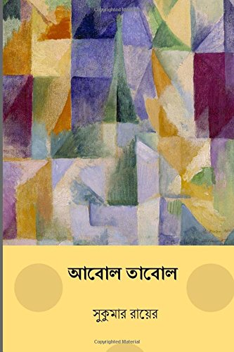 Abol Tabol ( Bengali Edition ) from CreateSpace Independent Publishing Platform