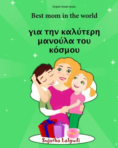 English Greek books: Best mom in the world: Bilingual (Greek Edition), Children's English-Greek Picture book (Bilingual Edition), Easy Greek and ... Volume 5 (Bilingual Greek books for children) from CreateSpace Independent Publishing Platform