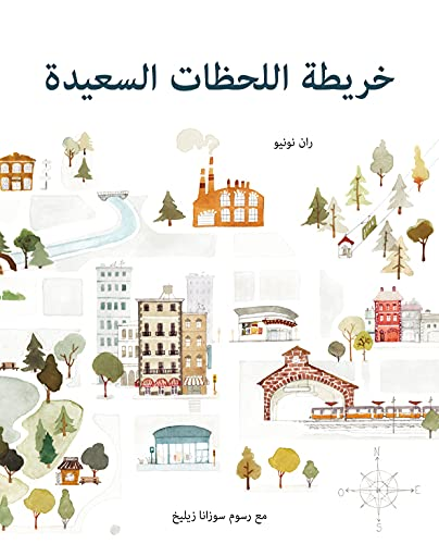 The Map of Good Memories (Arabic) from KLO80