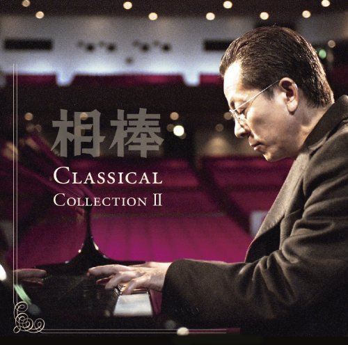 Aibou Classics 2 / Various from Avex