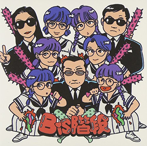 Biskaidan - Bis Kaidan [Japan CD] AVCD-38630 from Avex Japan