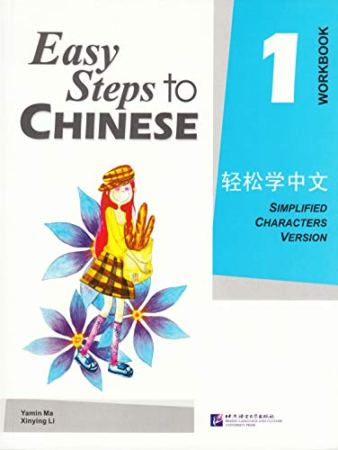 Easy Steps to Chinese vol.1 - Workbook: Workbook v. 1 from Brand: Beijing Language Culture Univ. Press