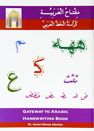 Gateway to Arabic: Handwriting book from Anglo-Arabic Graphics Ltd