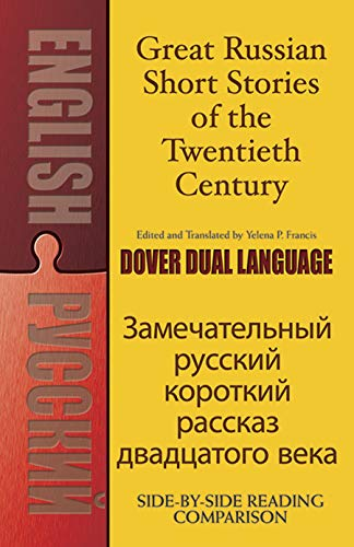 Great Russian Short Stories of the Twentieth Century: A Dual-Language Book (Dover Dual Language Russian) from Dover Publications Inc.