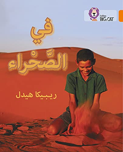 In the Desert: Level 6 (Collins Big Cat Arabic Reading Programme) from HarperCollins UK
