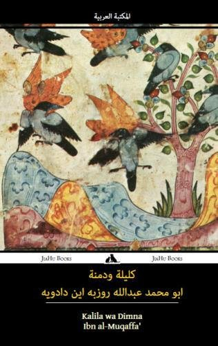 Kalila wa Dimna from Jiahu Books