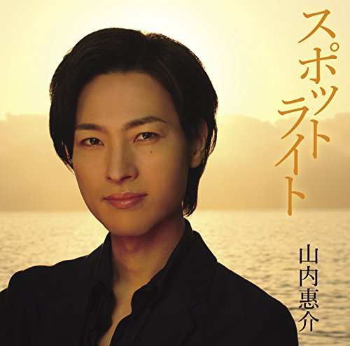 Keisuke Yamauchi - Spot Light (Minami Ban) (CD+DVD) [Japan LTD CD] VIZL-841 from Victor Japan