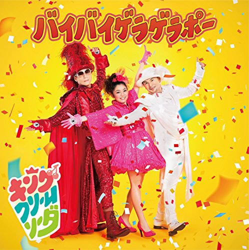 King Cream Soda - Bye Bye Geragerapo (CD+DVD) [Japan CD] AVCD-55089 from AVEX