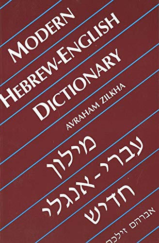 Modern Hebrew-English Dictionary (Yale Language Series) from Yale University Press