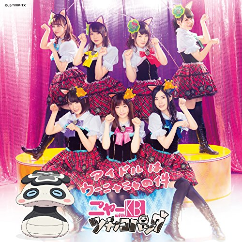 Nyakb With Tsuchinokopanda - Idol Wa Unyanya No Ken (Nyakb (Artist) Cover Ver.) (CD+DVD) [Japan CD] AVCD-55092 from AVEX