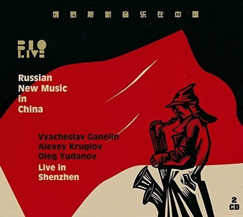 Russian New Music in China (2CD)