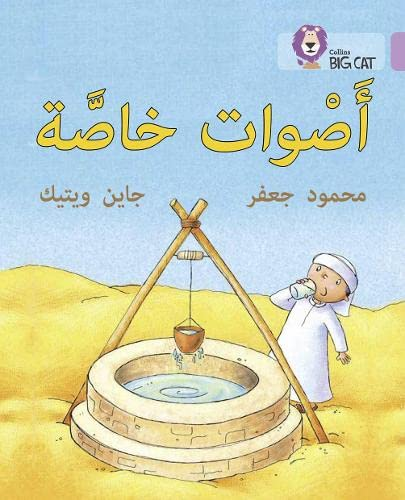 Special Sounds: Level 1 (KG) (Collins Big Cat Arabic Reading Programme) from Collins