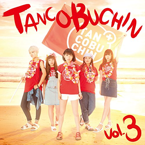 Tancobuchin - Tancobuchin Vol.3 (Type A) (CD+DVD) [Japan LTD CD] YCCW-10261 from Avex Japan