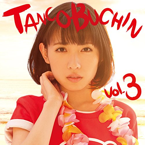 Tancobuchin - Tancobuchin Vol.3 (Type B) [Japan CD] YCCW-10262 from AVEX