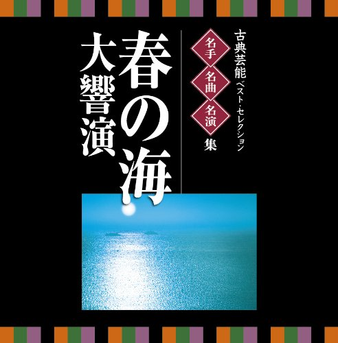 Traditional Japanese Music - Meijin, Meikyoku, Mei Enso oten Geino Best Selection Haru No Umi Dai Kyouen (2CDS) [Japan CD] VZCG-8541 from Victor Japan