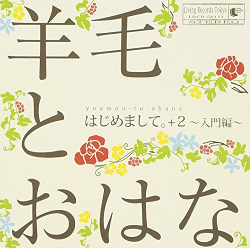 Yomo To Ohana - Hajimemashite +2 -Nyumon Hen- [Japan CD] LDCD-50111 from Avex Japan