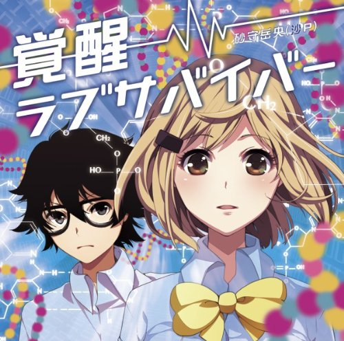 Taketeru Sunamori (Suna P) - Kakusei Love Surviver [Japan LTD CD] VTCL-60356 from Victor Japan